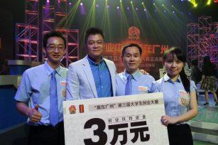 """三三创业团队荣获""""赢在广州""""第三届大学生创业大赛二等奖"""