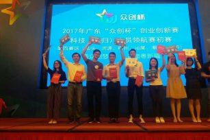 """三三智能荣获""""众创杯""""创业创新大赛晋级复赛"""