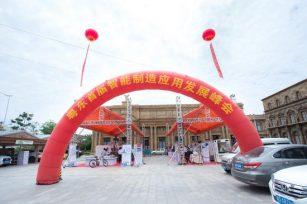 粤东首届智能制造应用发展峰会在汕头举办
