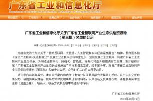 """重磅!广东三三智能科技有限公司入选""""广东省工业互联网产业生态供给资源池"""""""