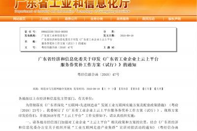 【喜讯】广东省省工业互联网应用服务平台-广东三三智能科技有限公司应用服务正式发布!