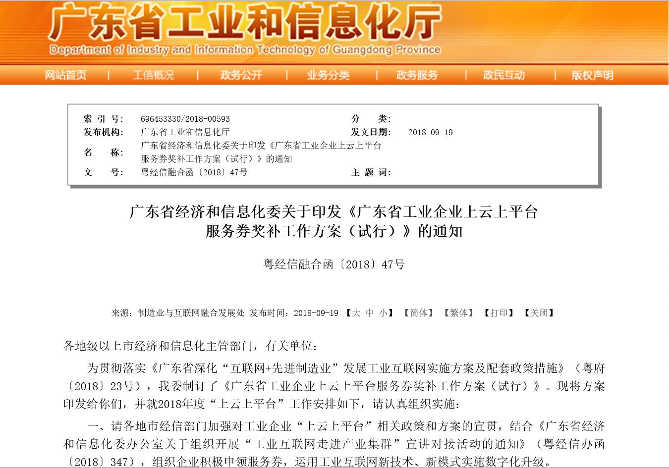 省工业互联网应用服务平台1