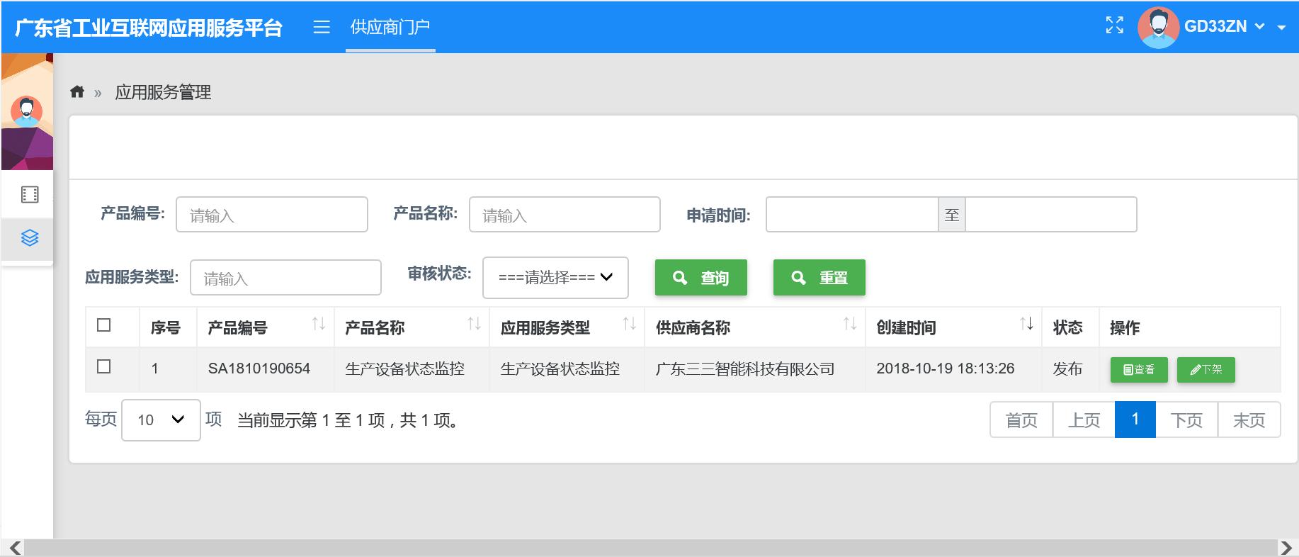 省工业互联网应用服务平台3