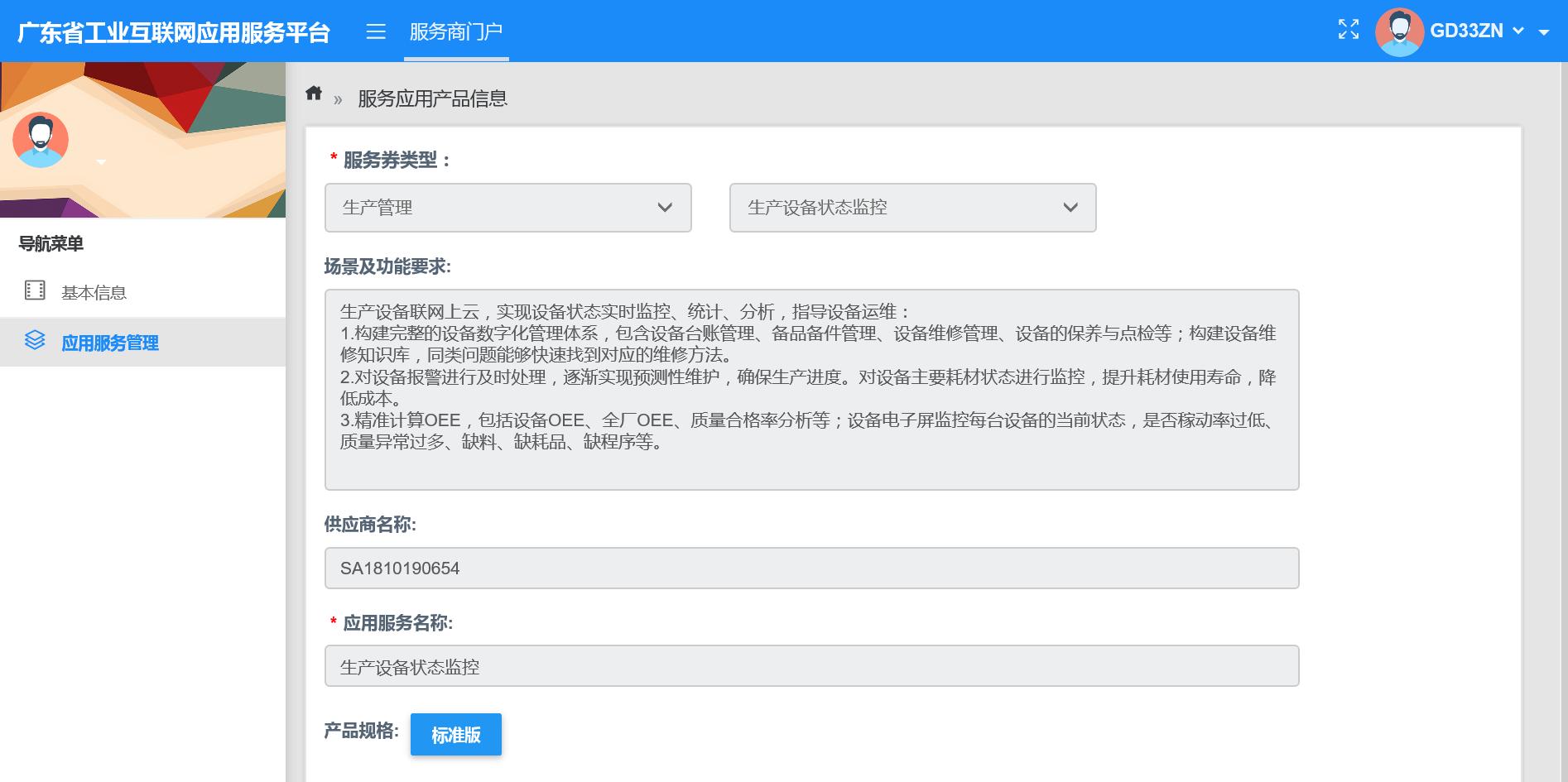 省工业互联网应用服务平台4